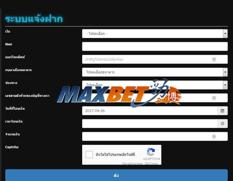 maxbetdeposit